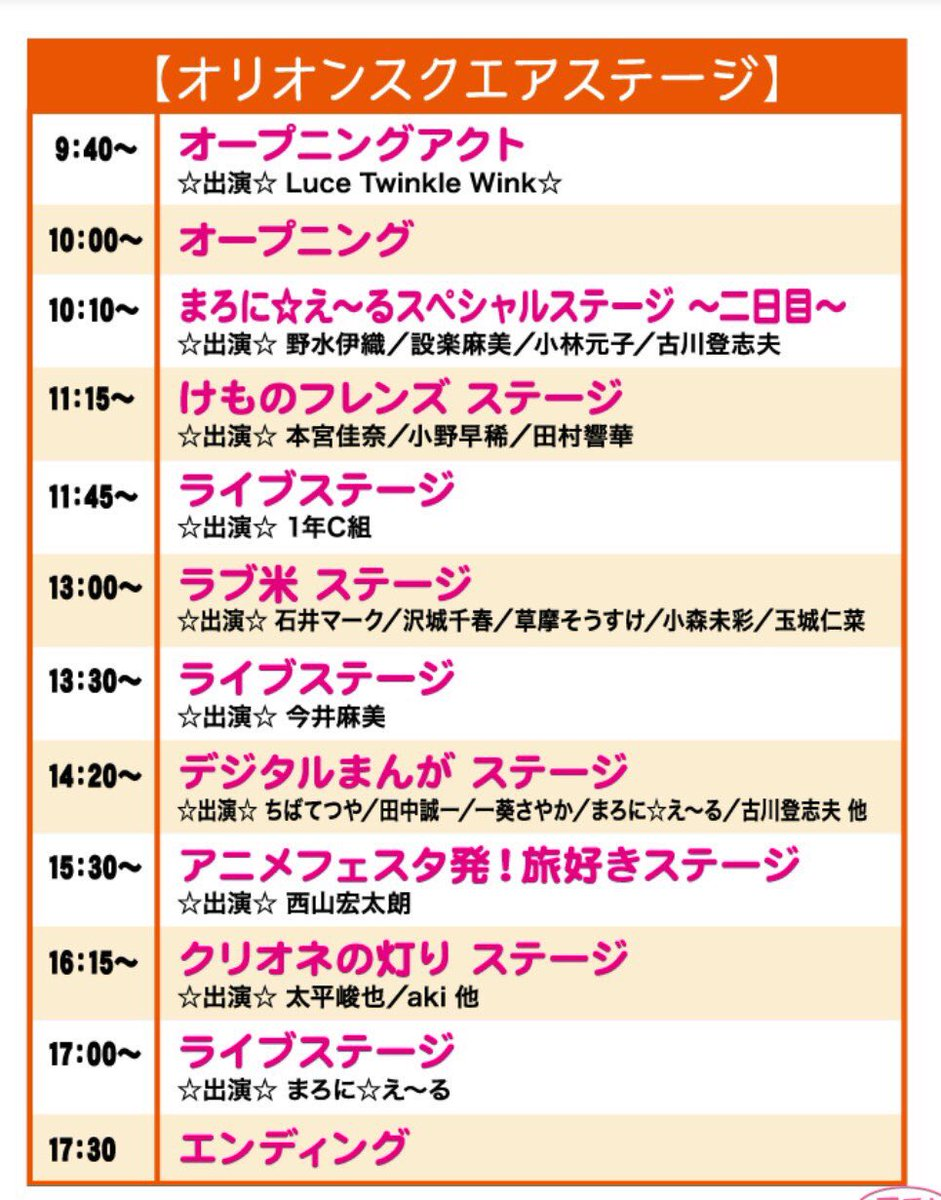 gwいかがお過ごしですか(・Д・)?前乗り栃木へ到着しました!先ほど会場の下見行ってきたよ明日から二日間とちてれ☆アニメ