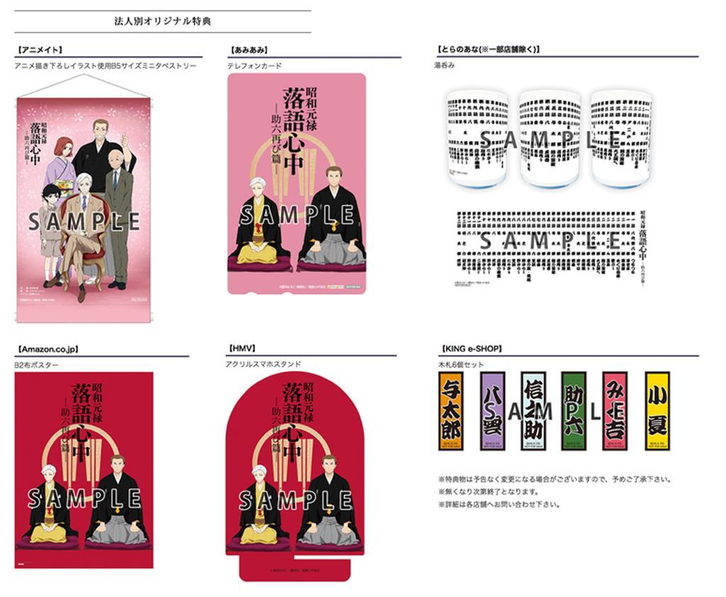 【6/7発売BD&DVD-BOX情報】法人別オリジナル特典はこちら!全てご予約の方優先の先着購入特典となりますの