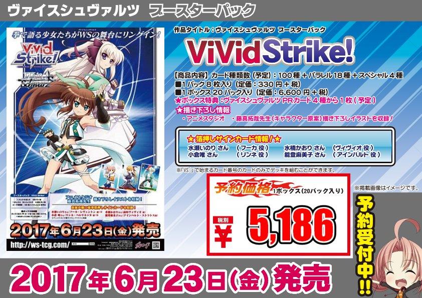 【予約情報】ヴァイスシュヴァルツ ブースターパック「ViVid Strike!」好評予約受付中カートン予約もやってます皆
