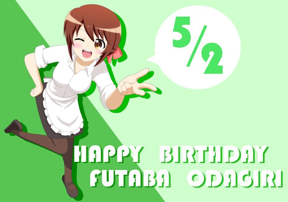 お誕生日には大遅刻ながら「三者三葉」より、小田切双葉さんです。葉山ちゃんとの容赦ない毒舌合戦がすごく好きだったりします。