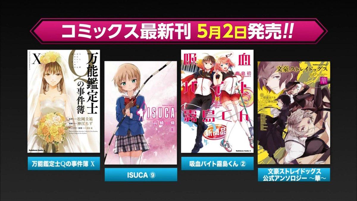 ISUCA最終巻! #machiave_anime #tokyomx