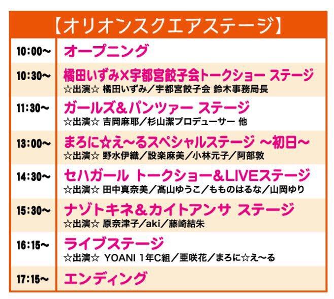 本日とちてれアニメフェスタです!「ナゾトキネ&カイトアンサステージ」は15:30〜になります!3日間の大激戦の末