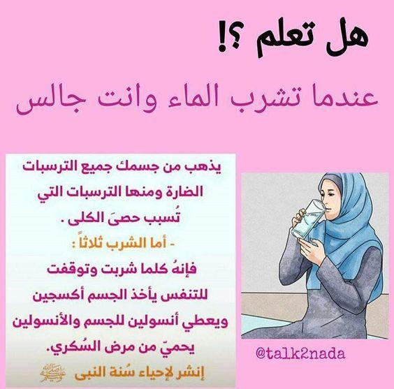 هل تعلم ؟ #مرأة #بنات #جمال #ميك_اب #فاشن #زفافي #أزياء #صحة #مكياج #نصائح https://t.co/qlDfD7YiTL