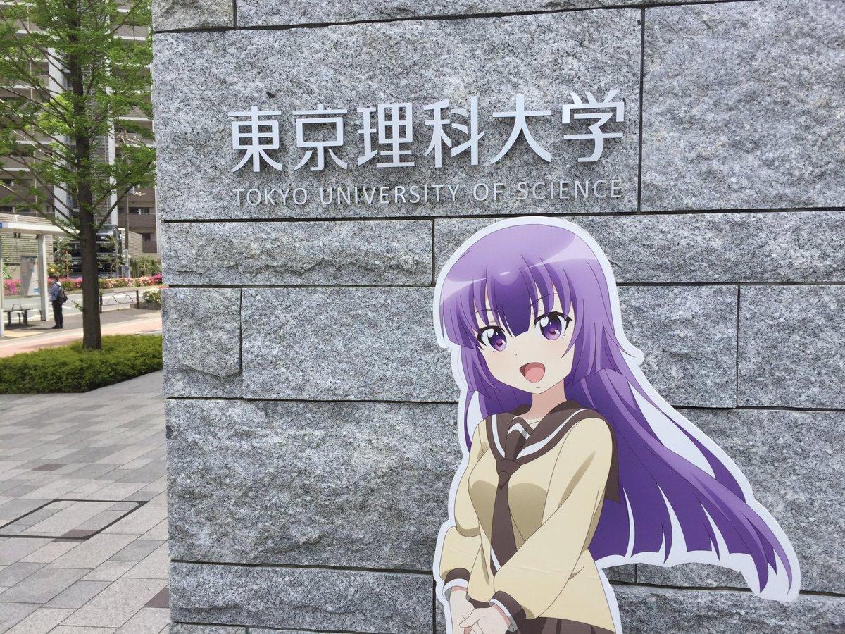 【速報】大人気アニメ「三者三葉」のメインヒロインである、西川葉子(16)さんが、飛び級で東京理科大学に入学を発表!!#春