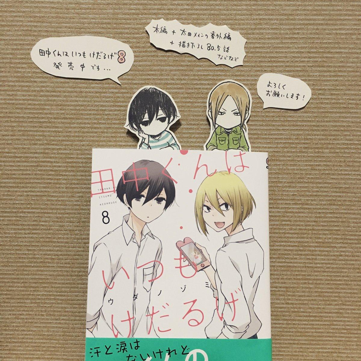 『田中くんはいつもけだるげ』8巻、本日4月22日発売です!単行本描き下ろし、クリスマスエピソードおまけの80.5話も収録
