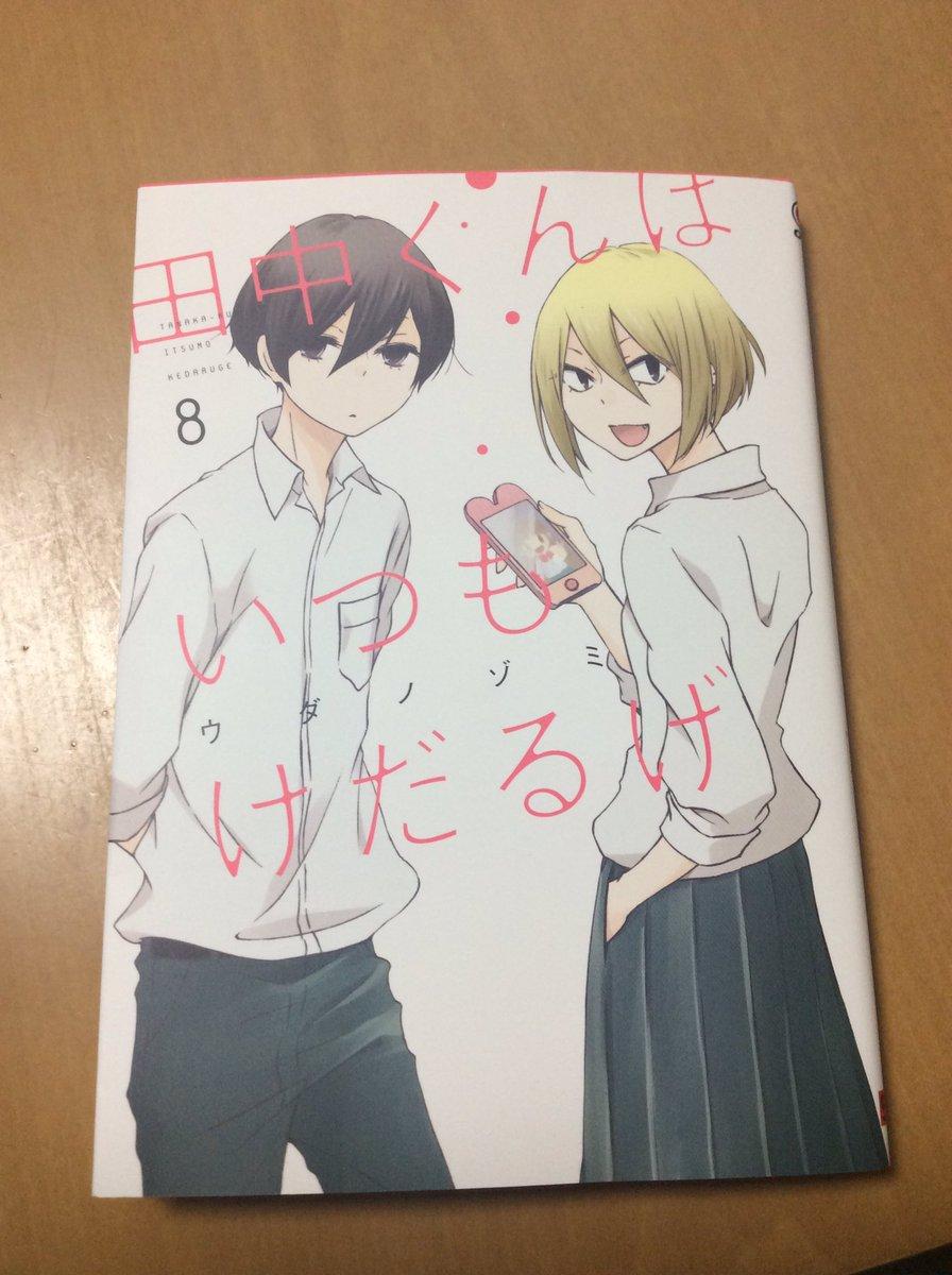 田中くんはいつもけだるげ   8巻4/22(今日)発売買ったよ(´ 。•ω•。)っ⌒♡。.初めて見たよ、田中くんのデレ(
