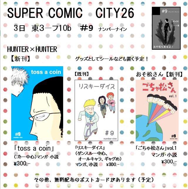 スパコミのおしながきができました☆ハンターハンター ゴトーがメインのマンガと小説で参加します。5月3日 東3-フ10bサ