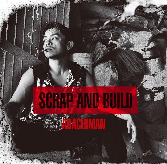 BGMにしててもついつい聴き入っちゃう韻とパンチラインの嵐👊💥👊💥👊💥SCRAP & BUILD / ADACH