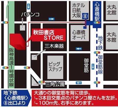 【秋田書店ストア 営業時間のお知らせ】本日、夜21:00までの営業時間となります‼️ペダルナイト終演後も、天満橋から地下