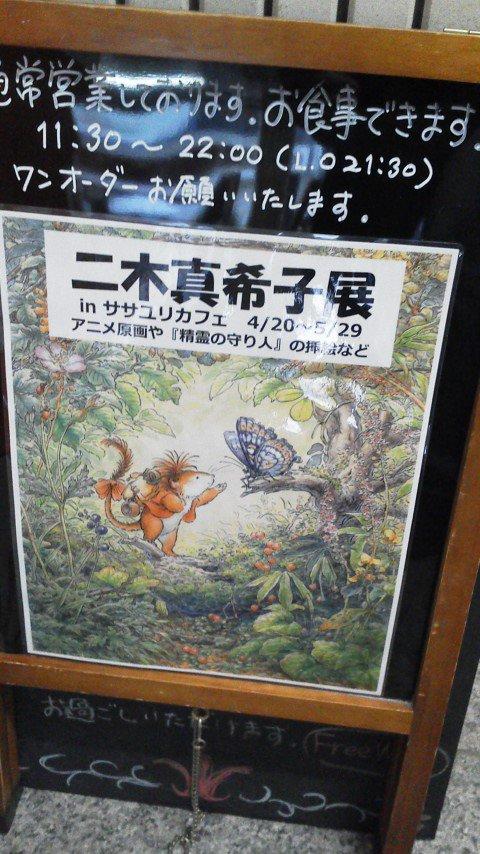 西荻窪のササユリカフェさんでチョコレートケーキを戴きつつ「二木真希子展」見させていただきました。「紅の豚」「もののけ」「