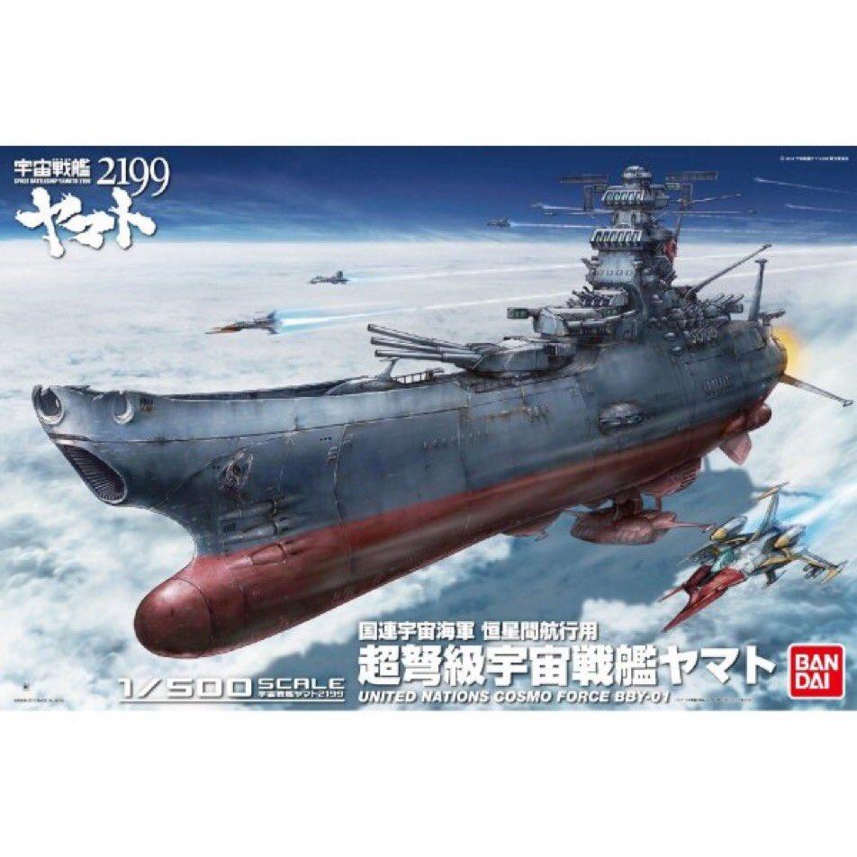 バンダイ1/500 宇宙戦艦ヤマト2199 -大きさを生かした作り易さと、精密なディテール再現で作り手に満足の一品を。本