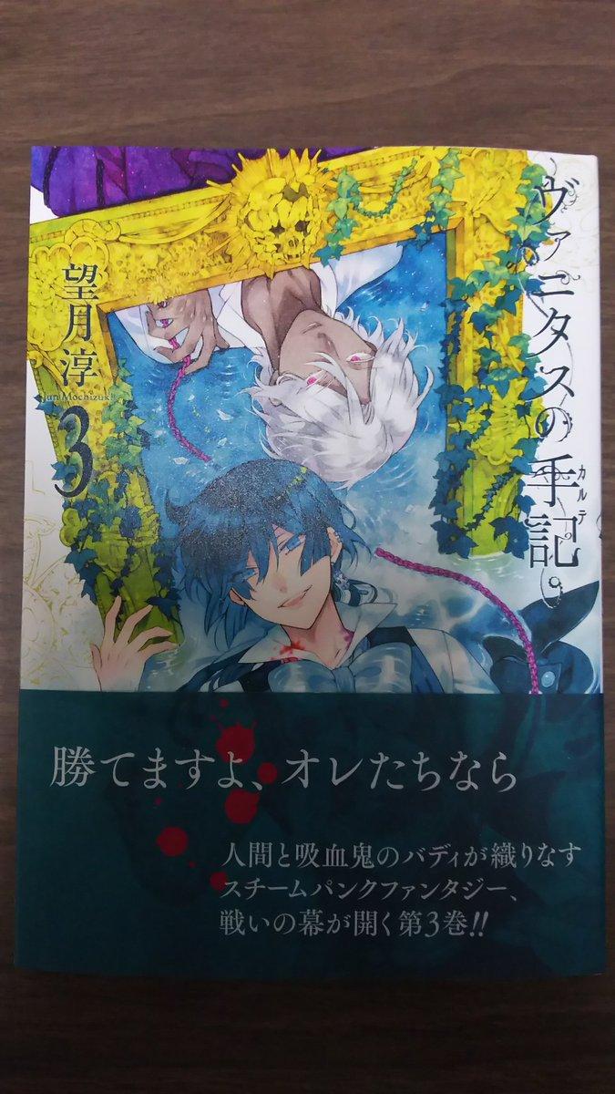 #今日買った漫画 1ヴァニタスの手記亜人ちゃんは語りたい田中くんはいつもけだるげMURCIERAGO