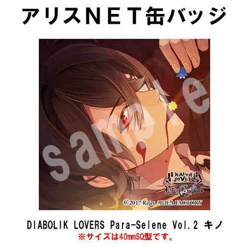 【特典情報】5月24日発売『DIABOLIK LOVERS Para-Selene Vol.2 キノ CV.前野智昭』ア