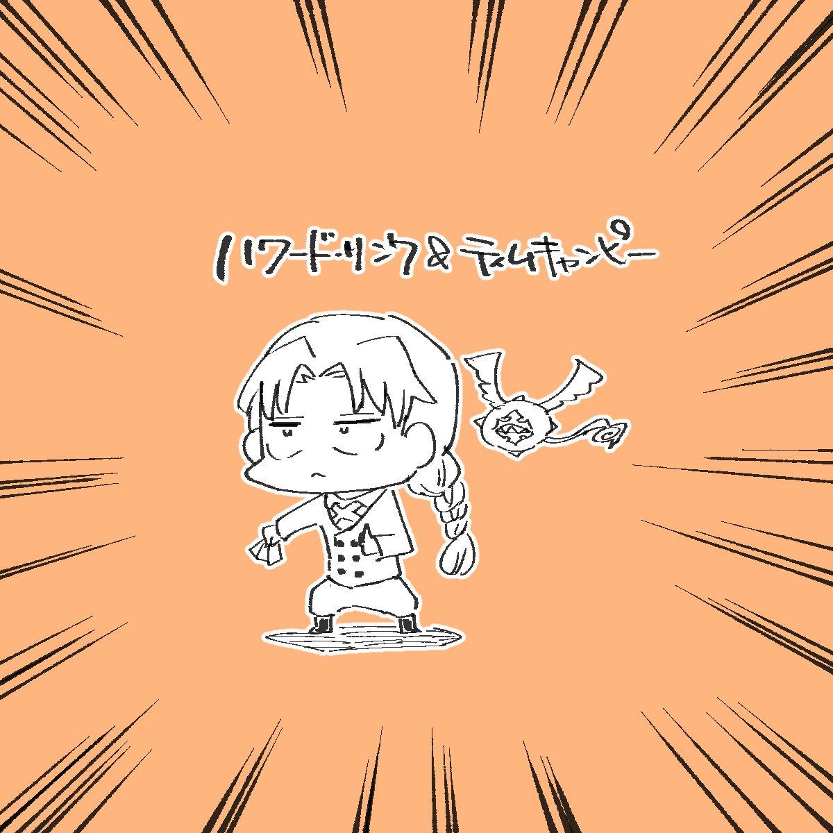 【リクエスト】Dグレのハワード・リンクとティムキャンピーお願いします!