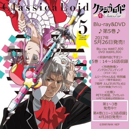 TVアニメ #クラシカロイド BD&DVD第5巻は、5月26日発売!!本日HP()にてジャケットを公開しました!