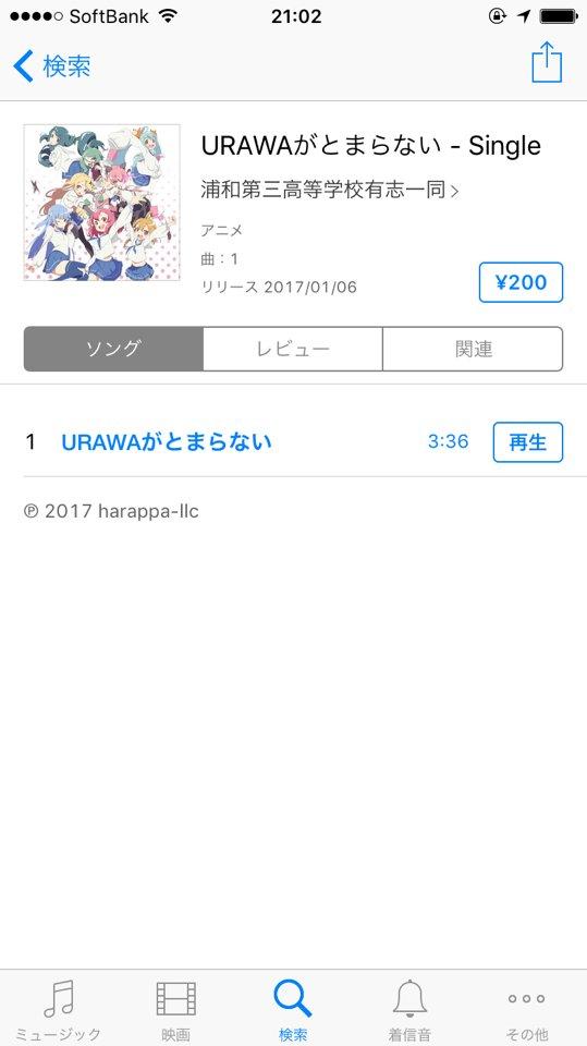『浦和の調ちゃん』の主題歌がiTunesで配信されたと聞きまして、てっきり原曲ママで出演声優が歌ってるものかと思って購入