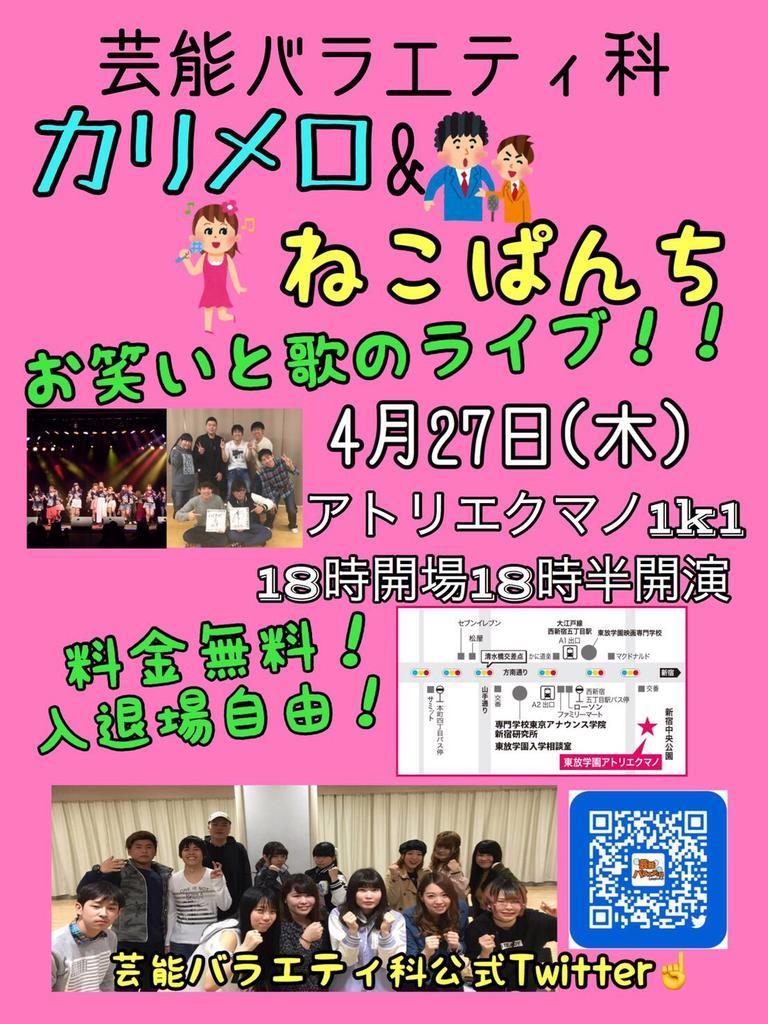 カリメロ&ねこぱんちまであと5日!4月27日木曜日なんです!新学期初LIVE皆気合い入りまくりです!入場料無料!