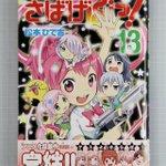 さばげぶっ! (講談社コミックスなかよし) 最終第13巻 購入――――― 2017-04-13発売 #sabagebu