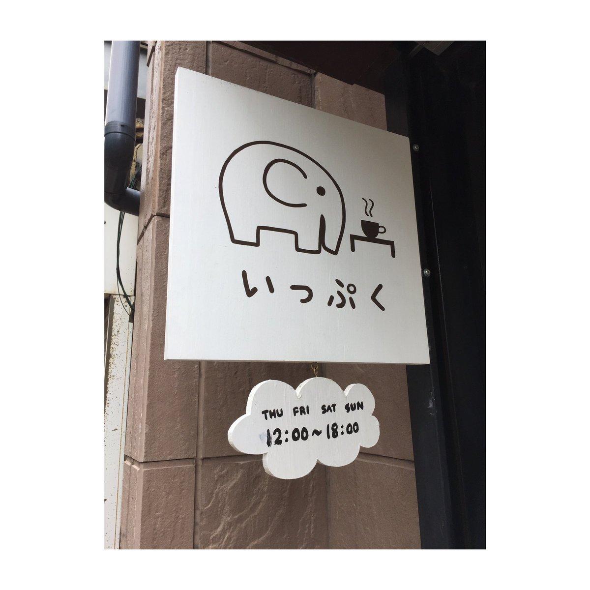 ふじたまいこ @深川いっぷく
