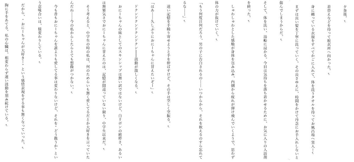 [宣伝]デート・ア・ライブ/琴里の誕生日を記念した小説を、現在執筆中です!画像は執筆中の一部です。8月3日をお楽しみに!