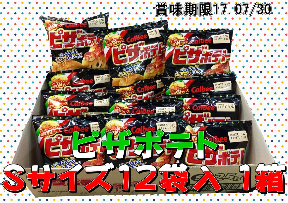 義勇兵は言いました。「今から【Sサイズ12袋入】ピザポテト1箱【賞味期限17/07/30】と花見に行ってきます。」 #ウ