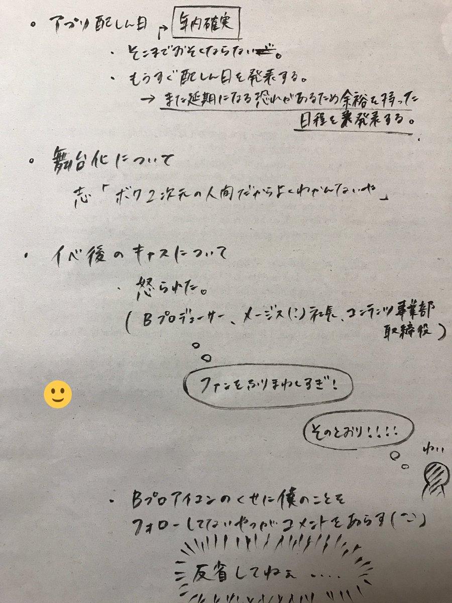 千代丸さんのキャス聞いたけど、どうでもいい話ばかりだったので聞いたところまでの情報をざっと...そこら辺にあった筆ペンで
