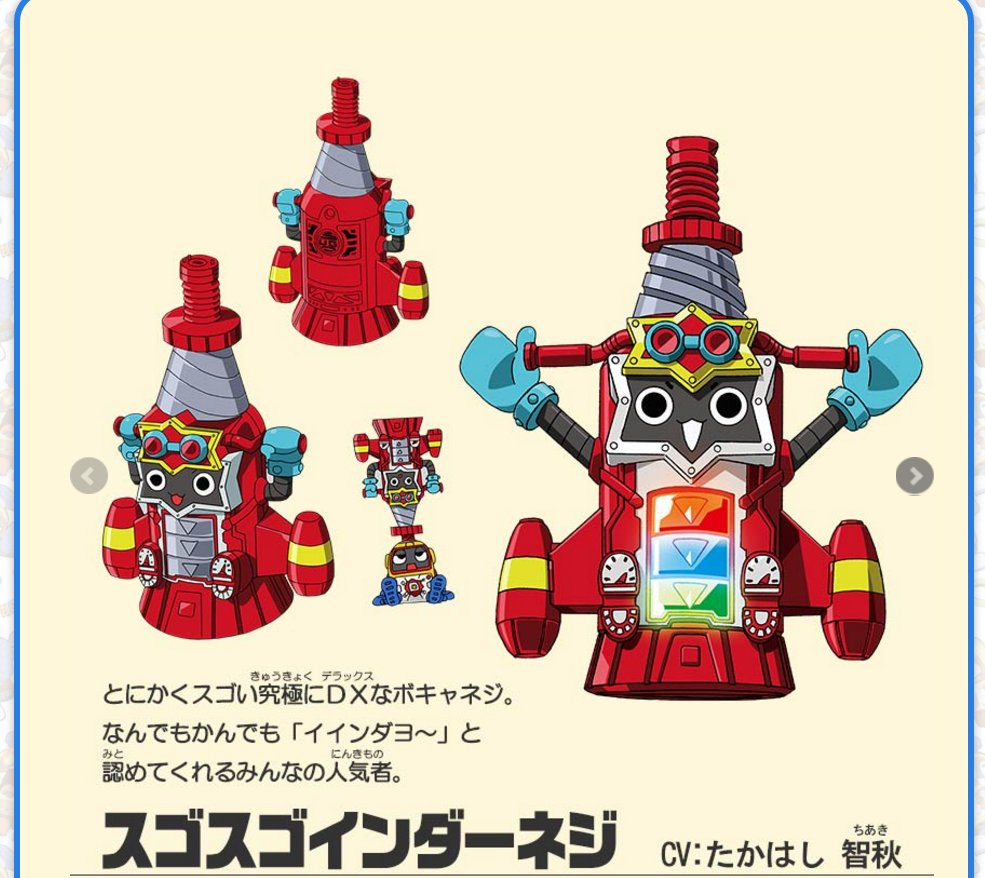 【ヘボット考察・続】スゴスゴインダー=デウス・エクス・マキナ説とにかくスゴい=超越的存在という意味?なんでも認める=神に