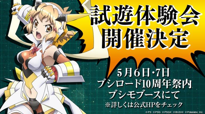 スマートフォン用RPG『戦姫絶唱シンフォギアXD UNLIMITED』の試遊体験会が「ブシロード10周年祭」にて開催決定