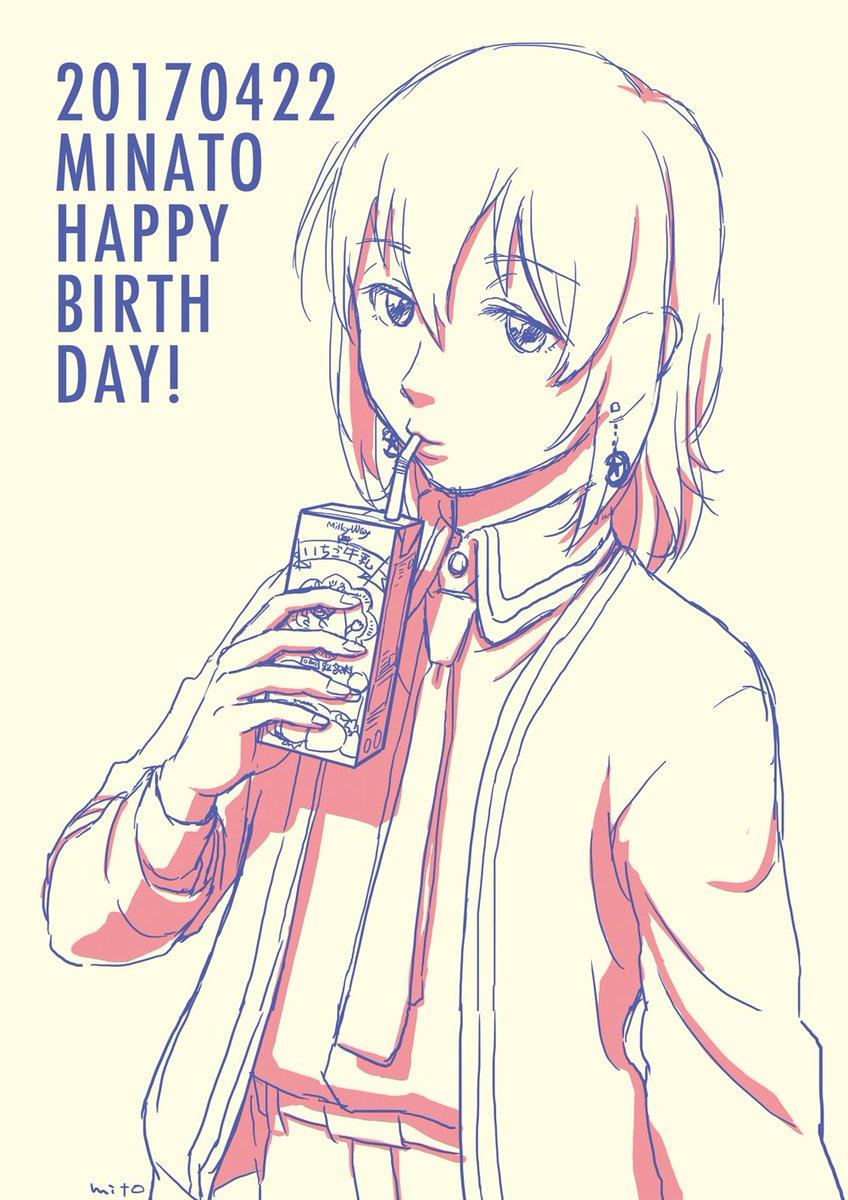 改めてみなとくん誕生日おめでとう〜!いちご牛乳気に入ってたのでプレゼント。最終話の運命線でもすばると出会うきっかけにいち