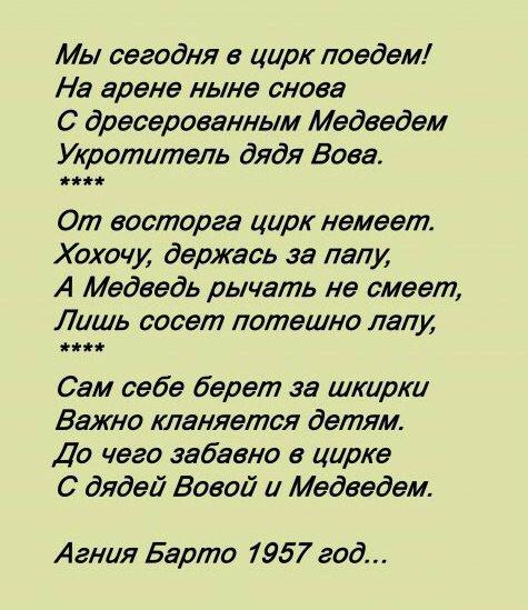 Стих барто про дядю вову