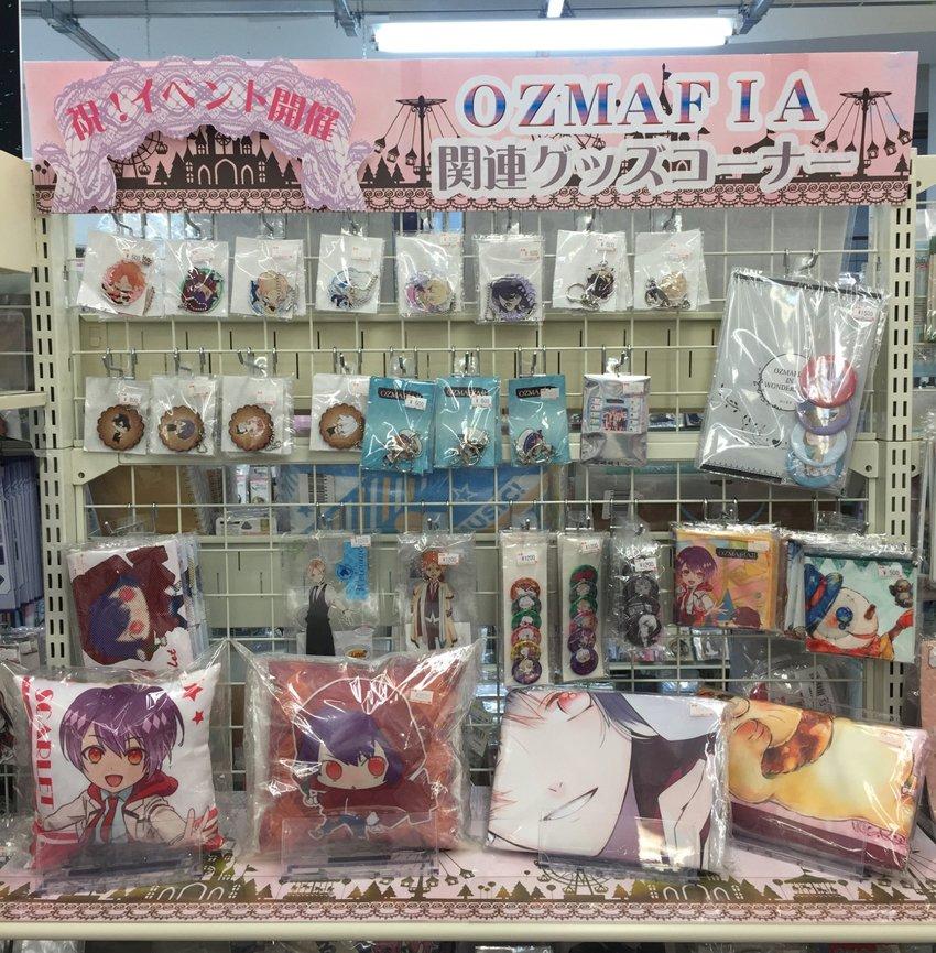 店頭お知らせ:祝!!「OZMAFIA!! un-SecretMeeting!!」開催☆ステラワースではOZMAFIA!!