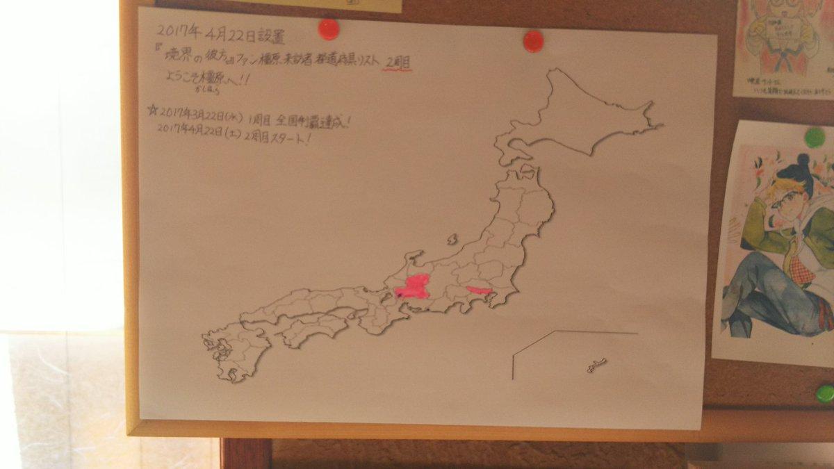 喫茶サンドでモーニングを食べた‼️サンドに来るのが聖地巡礼ツアー以来3回目だ‼️来訪者都道府県リストは東京都と自分の岐阜