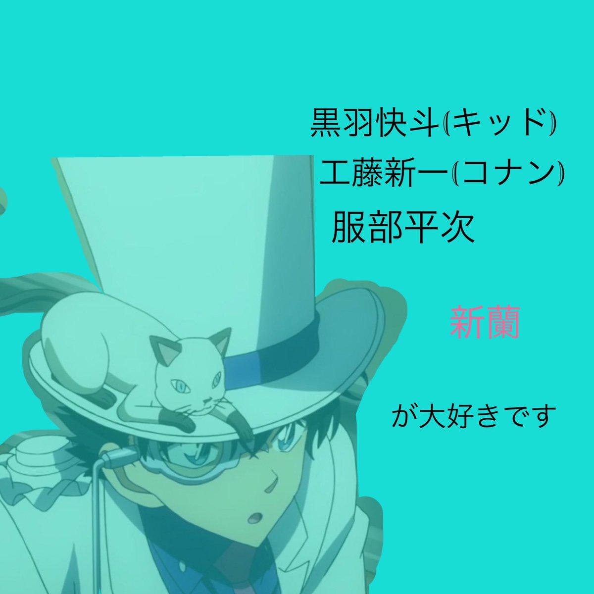 〇沢山のコナクラさんと繋がりたい🌸黒羽快斗(キッド)が大好きです🌸まじっく快斗愛してます🌸工藤新一(コナン)大好きです🌸