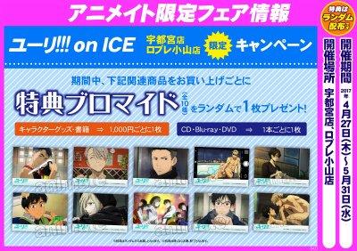 限定フェア情報】『「ユーリ!!! on ICE」宇都宮店・ロブレ小山店 限定キャンペーン』が開催決定‼期間中に対象商品を