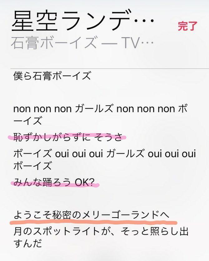 #石膏ボーイズ #星空ランデブー 個々のパートってピンクが #立花慎之介 さんでオレンジが #福山潤 さんで合ってる??