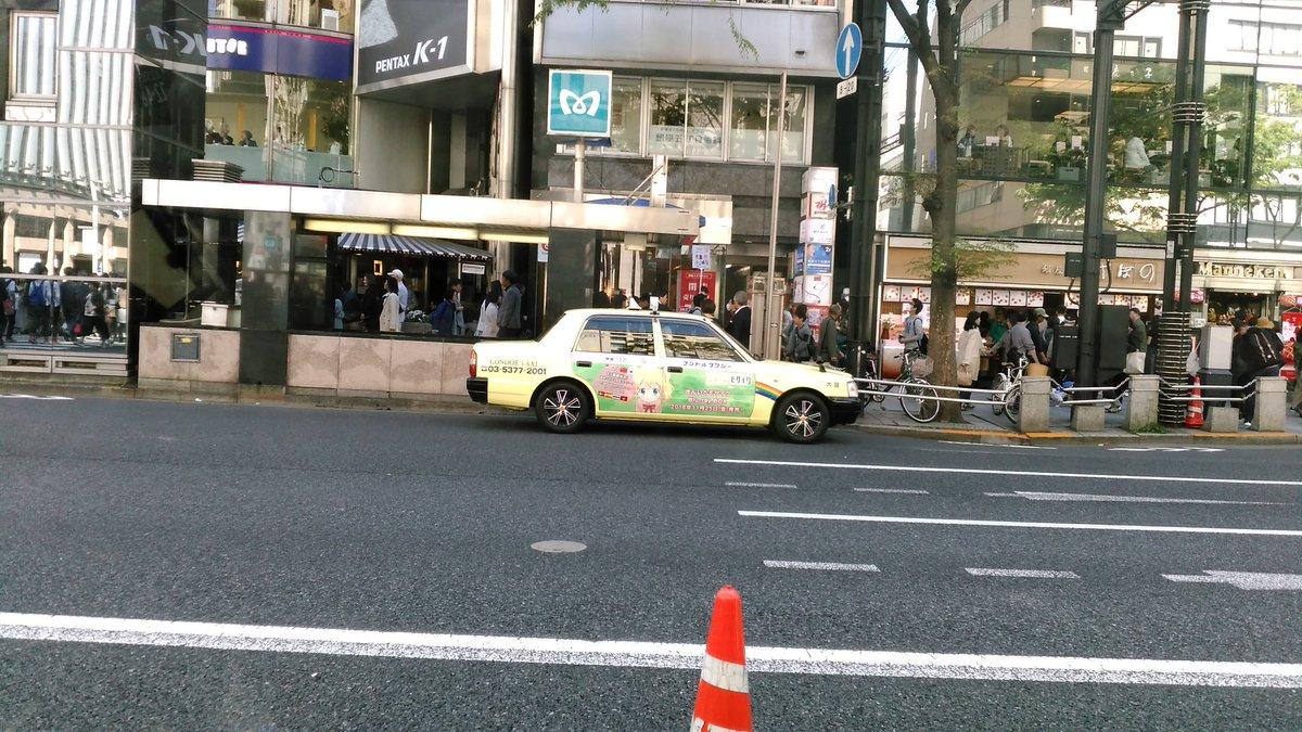 銀座四丁目交差点マリオン近くで、きんモザのタクシー発見して写真に撮った。