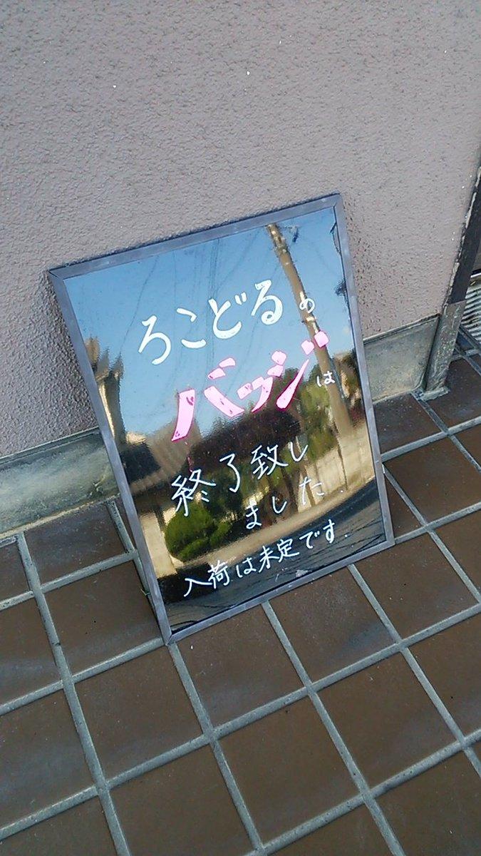 【悲報】江戸屋さん、バッジ品切れ #ろこどる