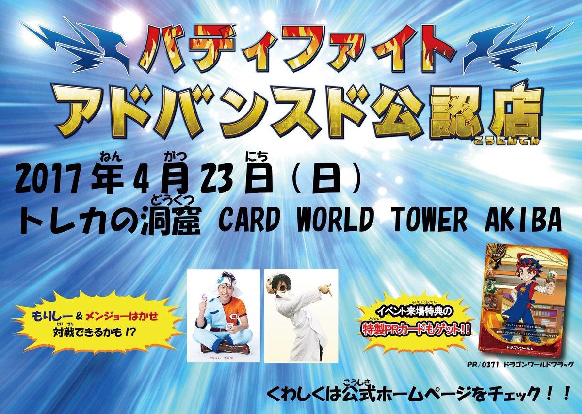さぁて、今日は『トレカの洞窟 CARD WORLD TOWER AKIBA』さんにて、バディファイトアドバンスド公認店認