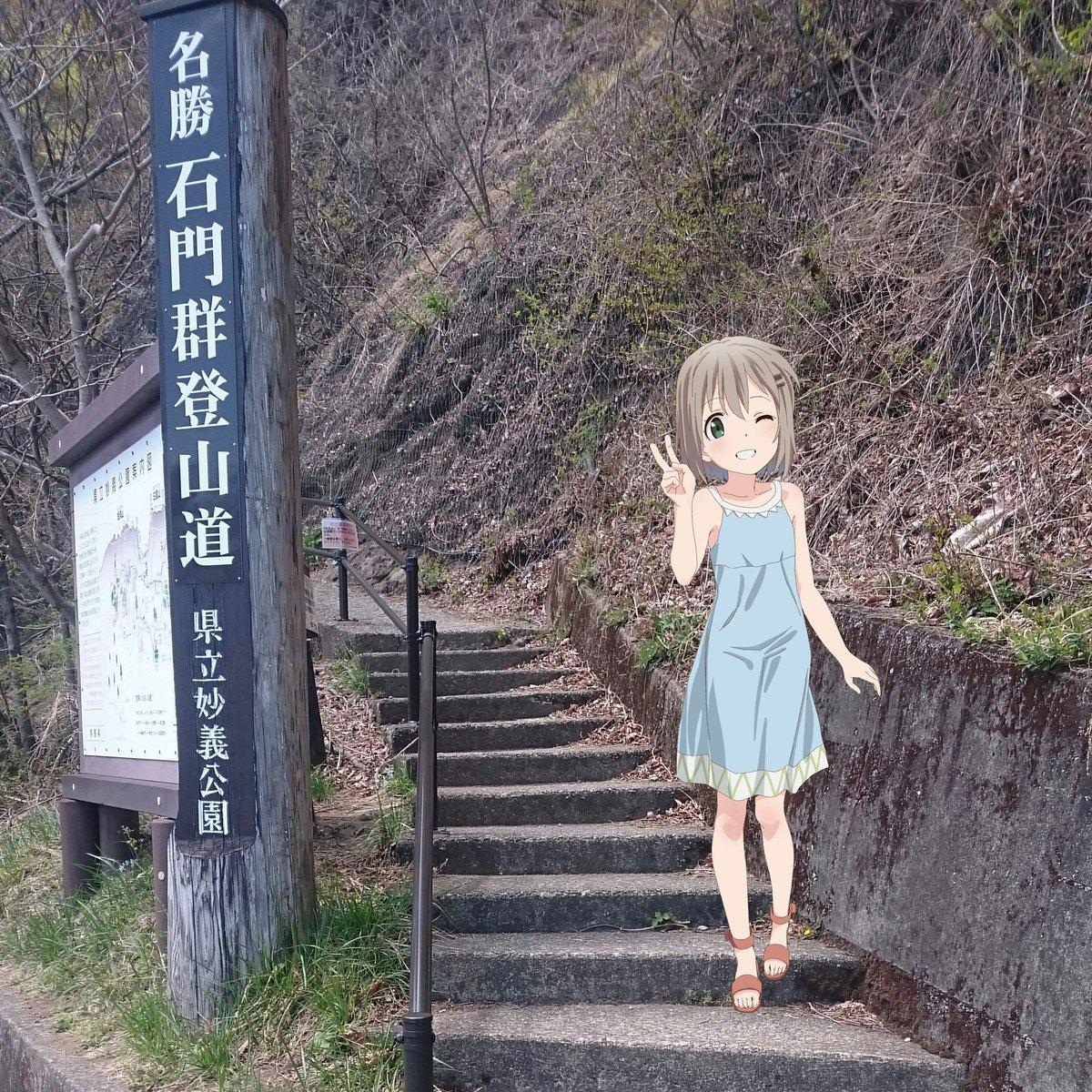 行って来ます!!٩(ˊᗜˋ*)و#ヤマノススメ#妙義山