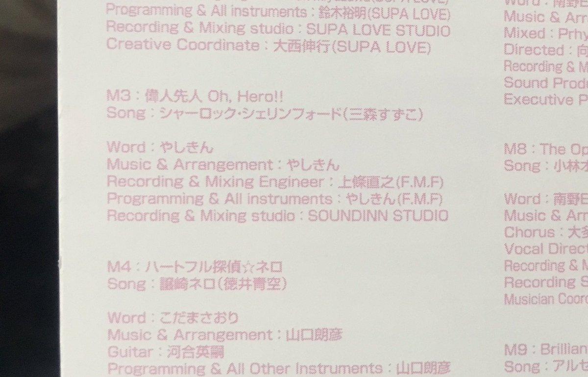 ミルキィ新譜のシャロのソロ曲は作詞作曲がやしきんなので実質てーきゅう