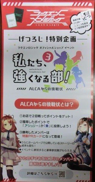【イベント情報】ラクエンロジック オフィシャルイベント「私たち、強くなる部!3~ALCAからの挑戦状~」いよいよ本日開催