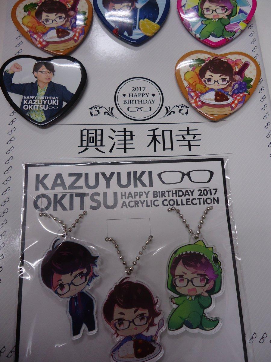 本日アニメ「OZMAFIA!!」un-Secret Meeting!!に出演中の興津和幸さんのグッズが入荷致しました🤗🎀