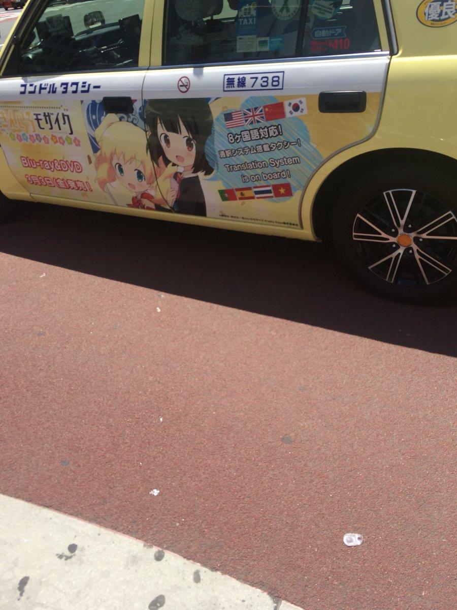 きんモザのラッピングタクシーが走ってた!