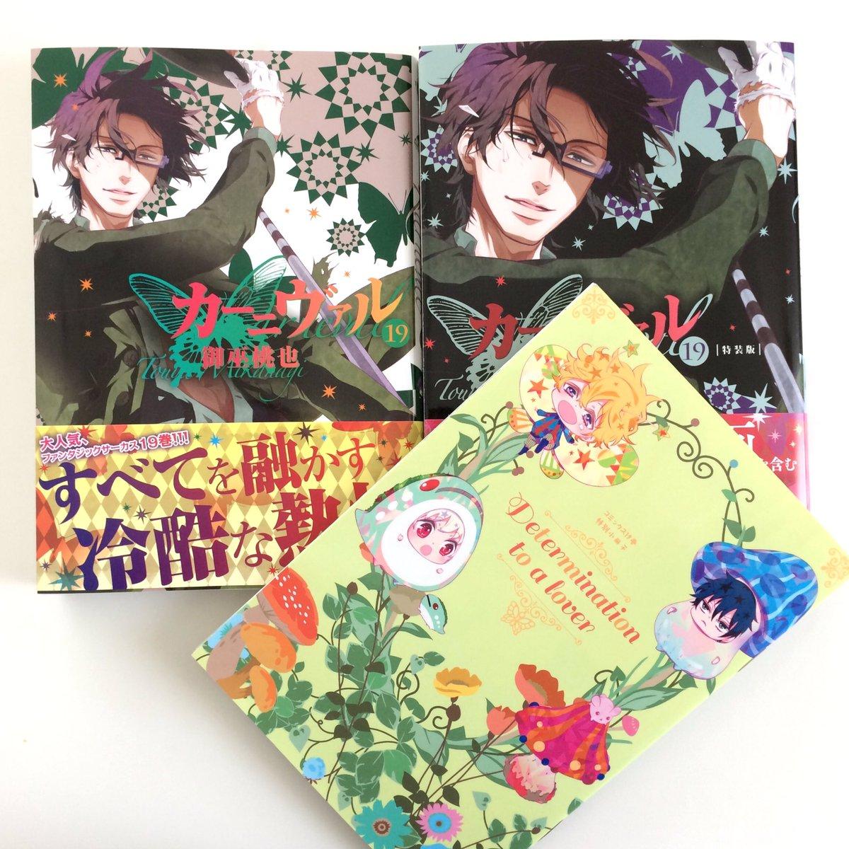 4/25発売、カーニヴァル第19巻の献本を頂きました!嬉しいです〜発売したら楽しんで頂けますように。