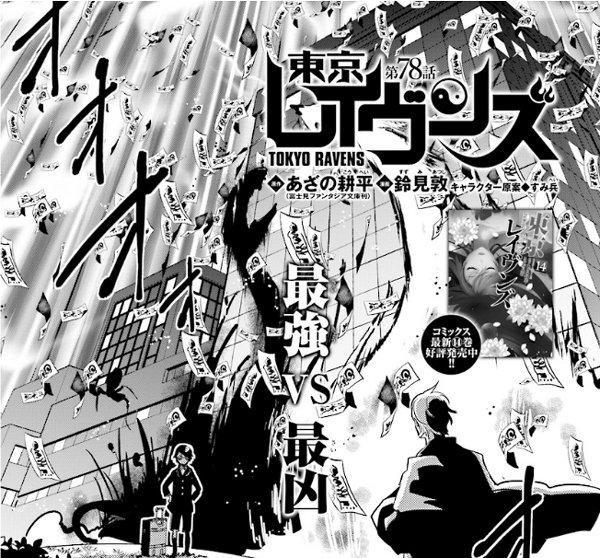 【更新情報】 最新コミックス第14巻、好評発売予中!!『東京レイヴンズ』 若き闇鴉たちが東京の夜を躍動する、学園陰×陽フ