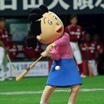 鮎川誠「はがゆかあ」始球式でサザエさんと対戦   #npb