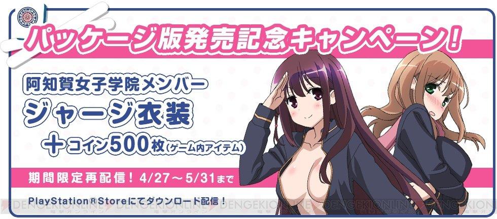 『咲‐Saki‐全国編Plus』松実姉妹のセクシーな姿がたまらない! 阿知賀女子学院5人のジャージ衣装再配信  #sak