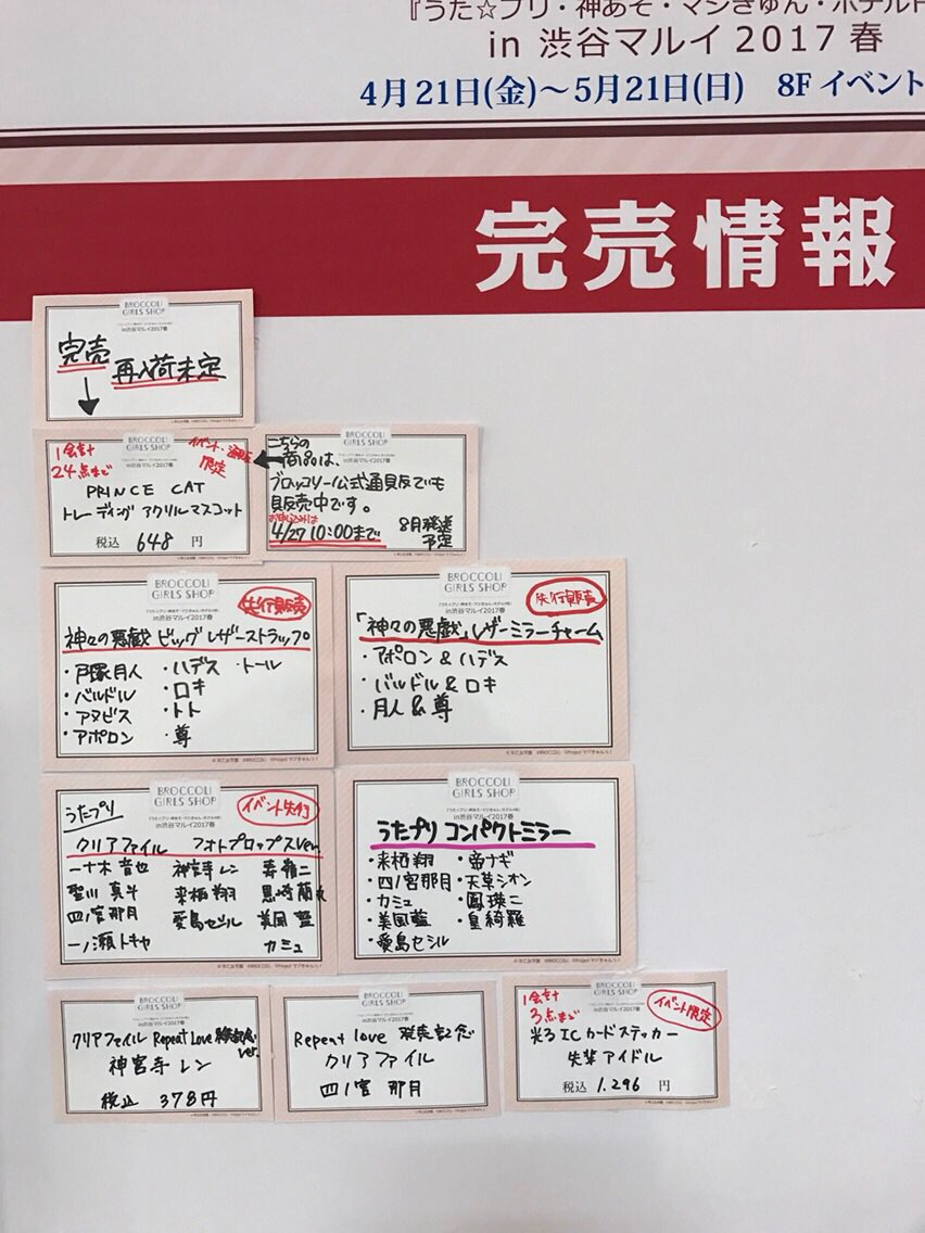 【ブロッコリーガールズショップ in渋谷マルイ】4/23(日)14時現在の完売情報です。詳細はこちら→#BGS #uta