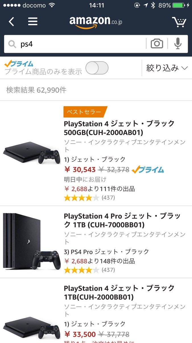 PS4買おうと思うんだけどどれがええのんBF1とガンダムと(閃乱カグラ)できればいいんだけど