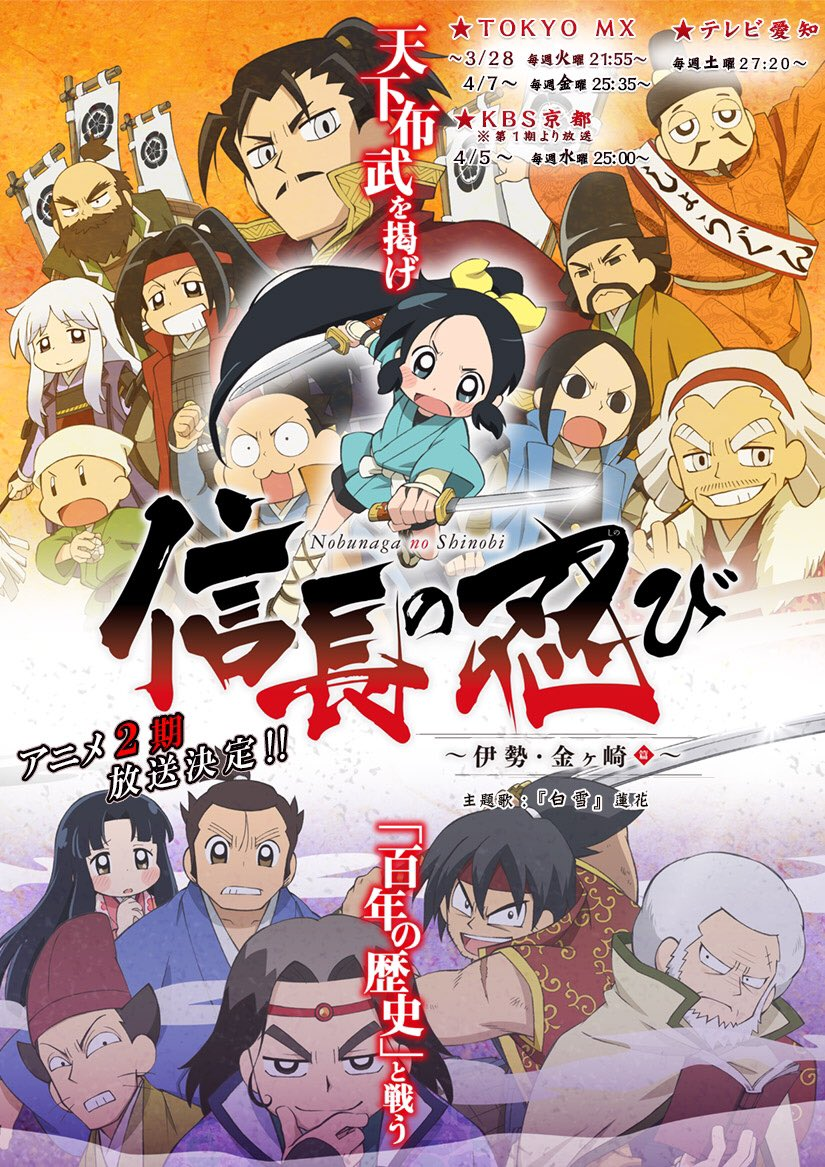 Just watched a few episodes of 信長の忍び , I love it!